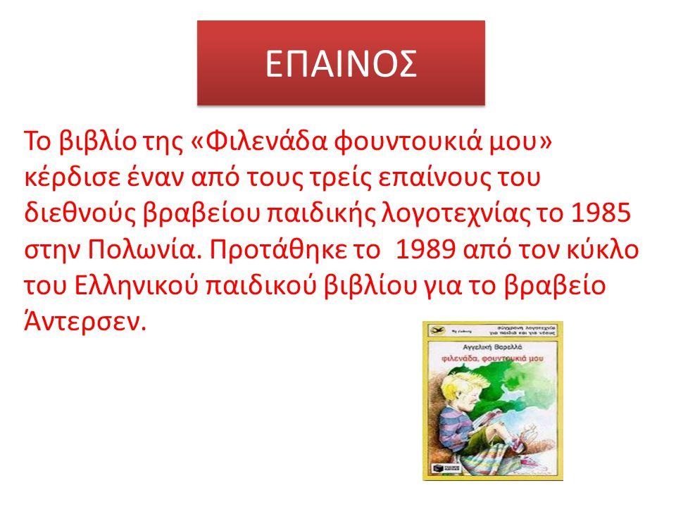 ΕΠΑΙΝΟΣ Το βιβλίο της «Φιλενάδα φουντουκιά μου» κέρδισε έναν από τους τρείς επαίνους του διεθνούς βραβείου παιδικής λογοτεχνίας το 1985 στην Πολωνία.