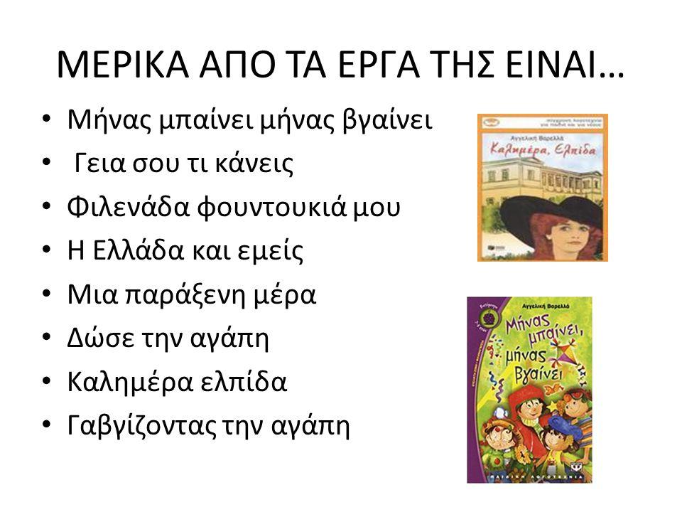 ΜΕΡΙΚΑ ΑΠΟ ΤΑ ΕΡΓΑ ΤΗΣ ΕΙΝΑΙ… Μήνας μπαίνει μήνας βγαίνει Γεια σου τι κάνεις Φιλενάδα φουντουκιά μου Η Ελλάδα και εμείς Μια παράξενη μέρα Δώσε την αγά