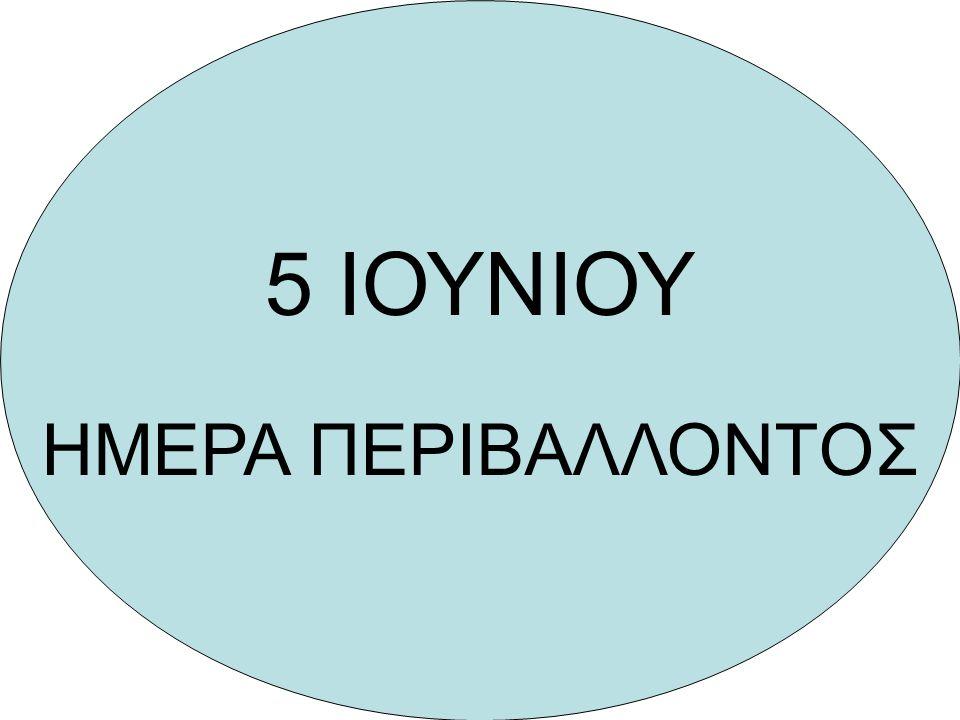5 ΙΟΥΝΙΟΥ ΗΜΕΡΑ ΠΕΡΙΒΑΛΛΟΝΤΟΣ