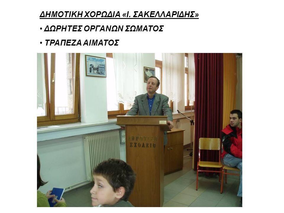 ΟΜΑΔΑ ΔΙΑΣΩΣΗΣ Ε.Ο.Σ. ΛΙΤΟΧΩΡΟΥ