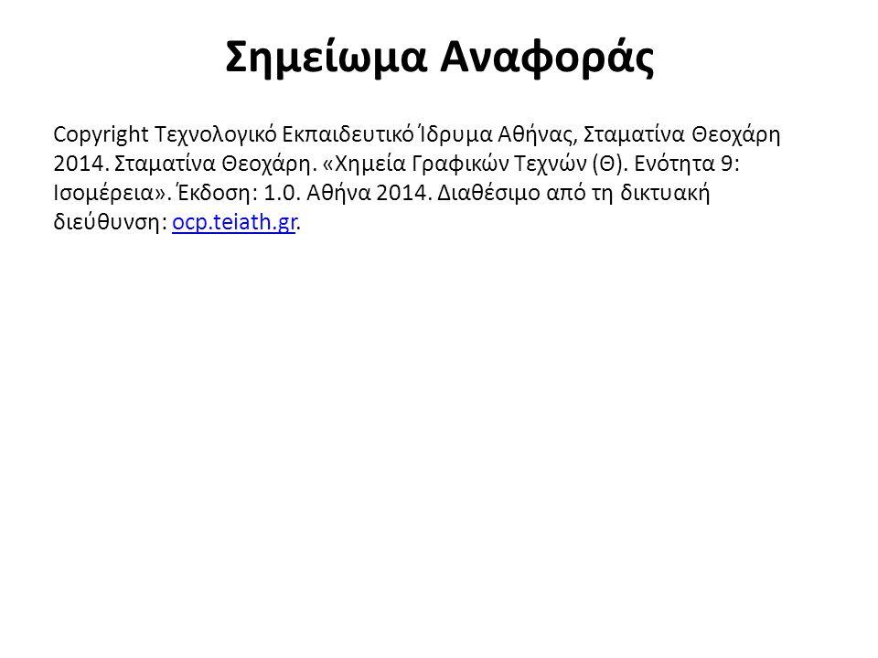 Σημείωμα Αναφοράς Copyright Τεχνολογικό Εκπαιδευτικό Ίδρυμα Αθήνας, Σταματίνα Θεοχάρη 2014. Σταματίνα Θεοχάρη. «Χημεία Γραφικών Τεχνών (Θ). Ενότητα 9: