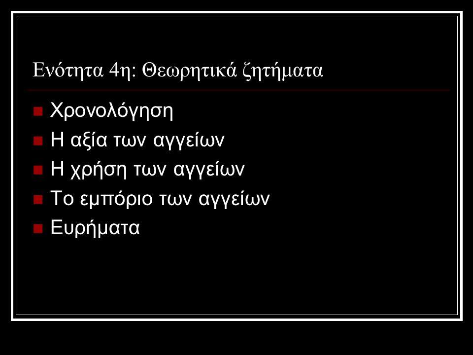 Σύμφωνα με τον Ηρόδοτο, η Σίφνος καταστράφηκε από τους Παρίους το 525 π.Χ.