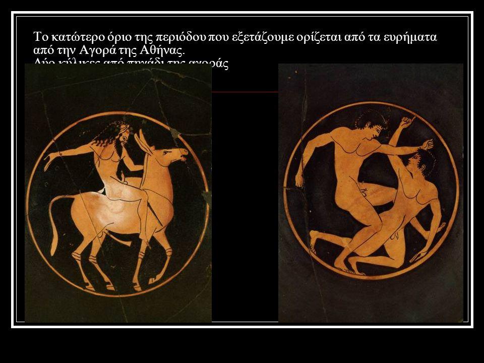 Το κατώτερο όριο της περιόδου που εξετάζουμε ορίζεται από τα ευρήματα από την Αγορά της Αθήνας.