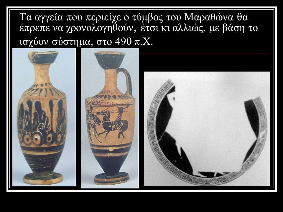 Τα αγγεία που περιείχε ο τύμβος του Μαραθώνα θα έπρεπε να χρονολογηθούν, έτσι κι αλλιώς, με βάση το ισχύον σύστημα, στο 490 π.Χ.