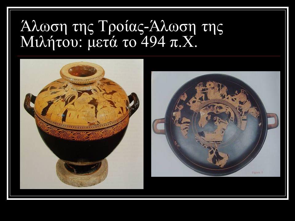 Άλωση της Τροίας-Άλωση της Μιλήτου: μετά το 494 π.Χ.
