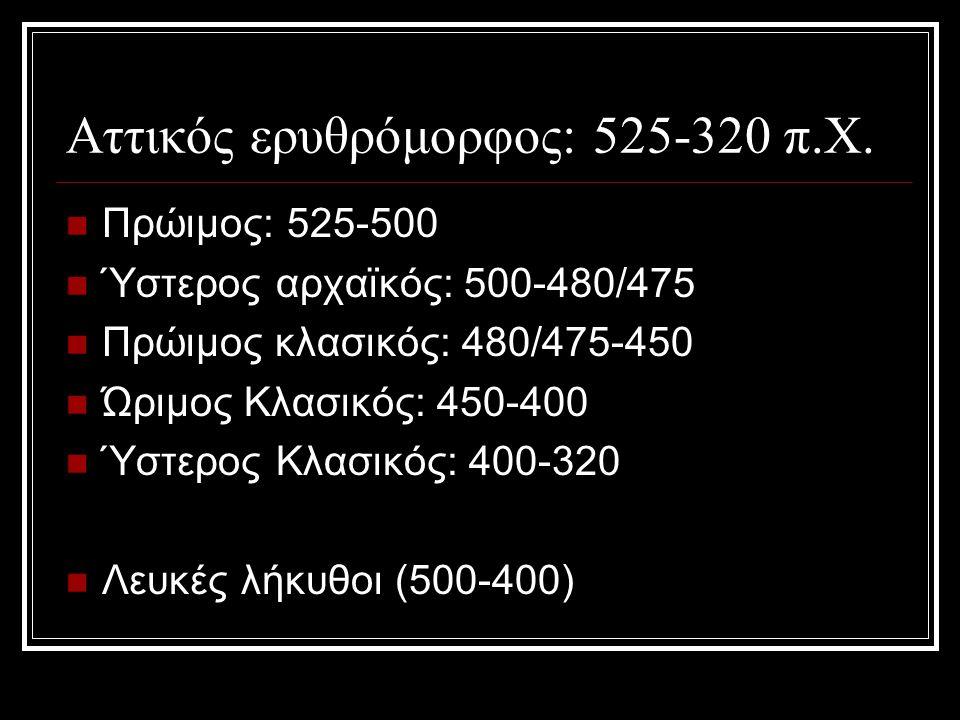 Αττικός ερυθρόμορφος: 525-320 π.Χ.
