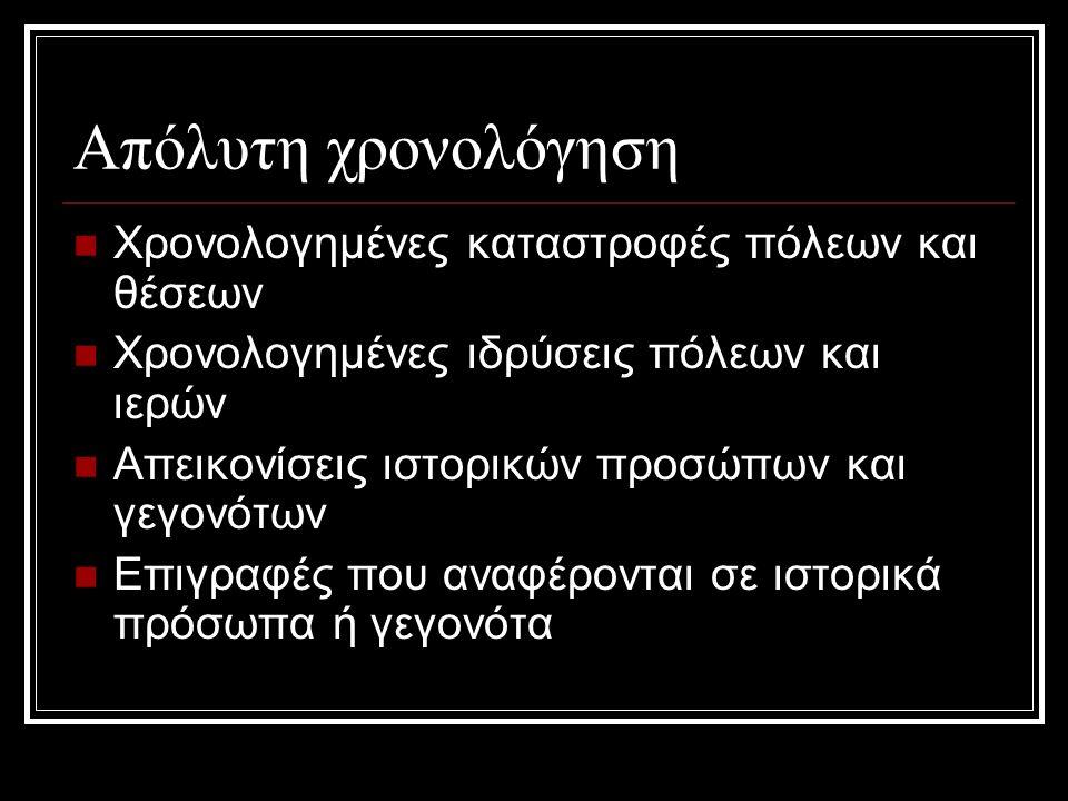Για τη χρονολόγηση της ελληνικής τέχνης γενικά, σημαντικό ρόλο παίζουν μια σειρά χρονολογίες: Ίδρυση των σικελικών πόλεων (Θουκυδίδης, Ευσέβιο): πρωτοκορινθιακή κεράμική.