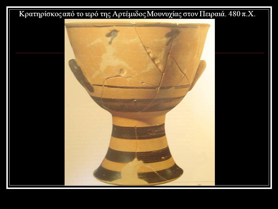 Κρατηρίσκος από το ιερό της Αρτέμιδος Μουνυχίας στον Πειραιά. 480 π.Χ.