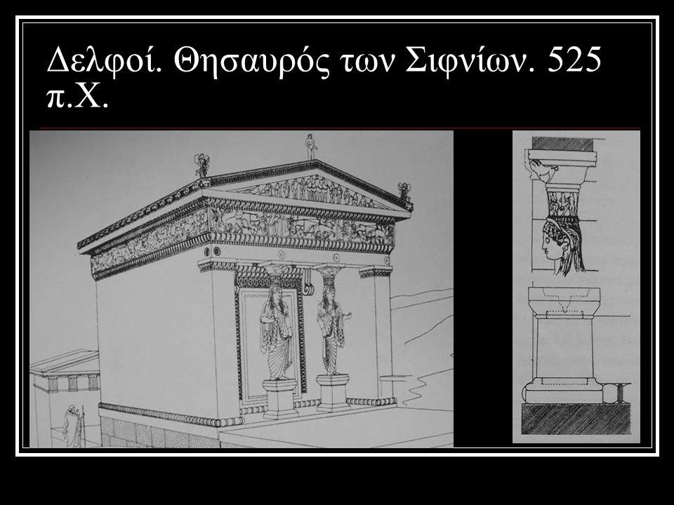 Δελφοί. Θησαυρός των Σιφνίων. 525 π.Χ.