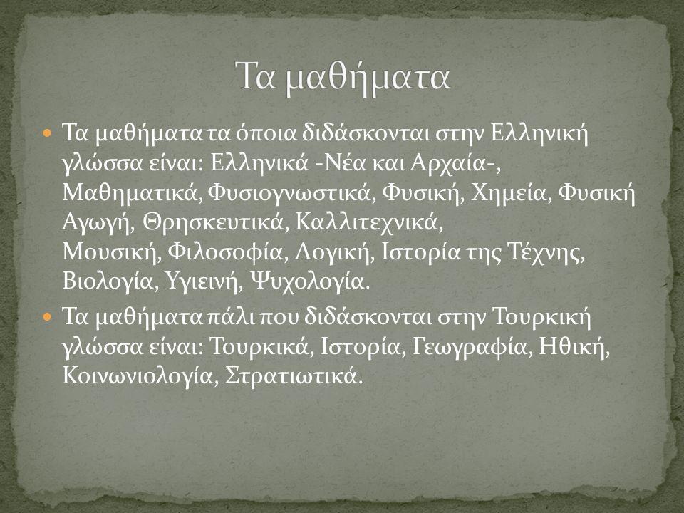 Τα μαθήματα τα όποια διδάσκονται στην Ελληνική γλώσσα είναι: Ελληνικά -Νέα και Αρχαία-, Μαθηματικά, Φυσιογνωστικά, Φυσική, Χημεία, Φυσική Αγωγή, Θρησκευτικά, Καλλιτεχνικά, Μουσική, Φιλοσοφία, Λογική, Ιστορία της Τέχνης, Βιολογία, Υγιεινή, Ψυχολογία.
