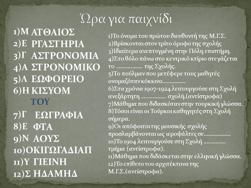 1)Μ 2)Ε 3)Γ 4)Α 5)Λ 6)Η 7)Γ 8)Ε 9)Ν 10)Ο 11)Υ 12)Σ ΑΤΘΑΙΟΣ ΡΓΑΣΤΗΡΙΑ ΑΣΤΡΟΝΟΜΙΑ ΣΤΡΟΝΟΜΙΚΟ ΕΩΦΟΡΕΙΟ ΚΙΣΥΟΜ ΤΟΥ 1)Το όνομα του πρώτου διευθυντή της Μ.Γ.Σ.