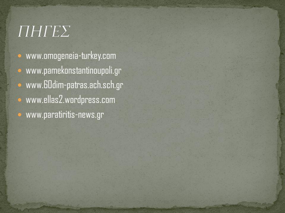 www.omogeneia-turkey.com www.pamekonstantinoupoli.gr www.60dim-patras.ach.sch.gr www.ellas2.wordpress.com www.paratiritis-news.gr