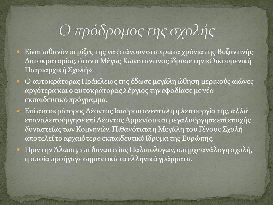 Είναι πιθανόν οι ρίζες της να φτάνουν στα πρώτα χρόνια της Βυζαντινής Αυτοκρατορίας, όταν ο Μέγας Κωνσταντίνος ίδρυσε την «Οικουμενική Πατριαρχική Σχολή».