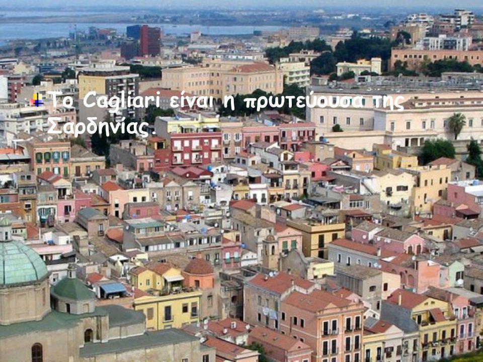 Το Cagliari είναι η πρωτεύουσα της Σαρδηνίας.