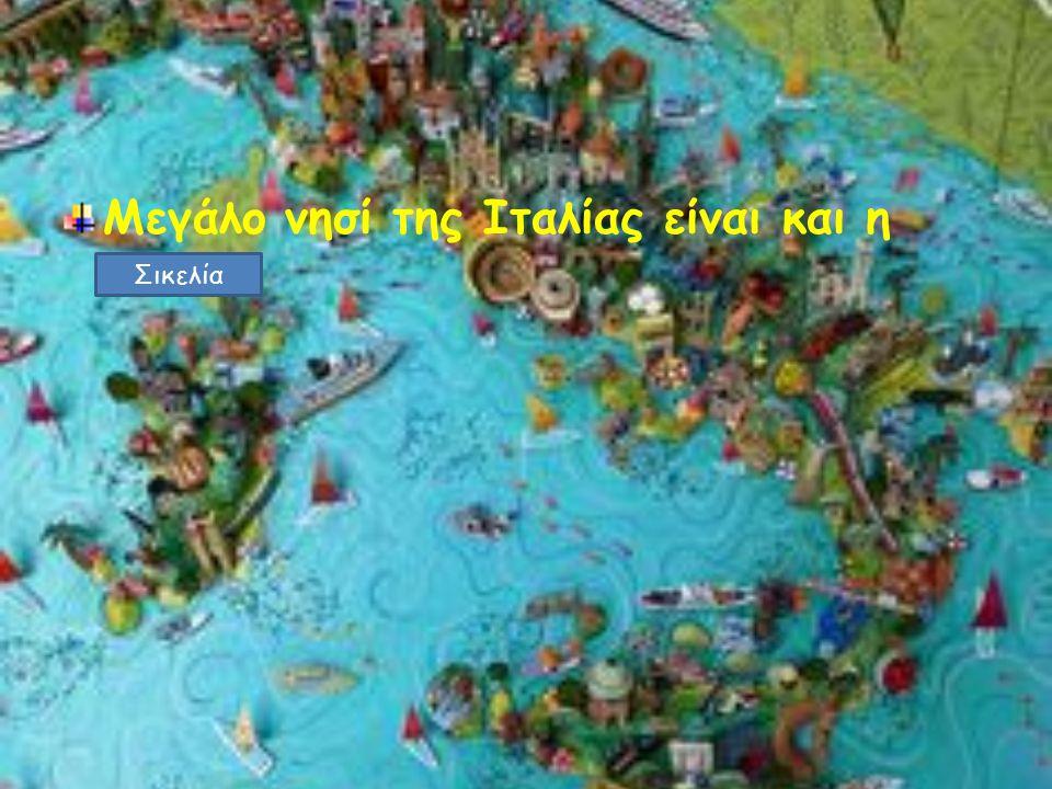 Μεγάλο νησί της Ιταλίας είναι και η Σικελία