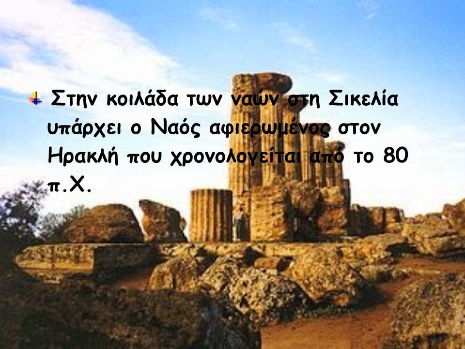 Στην κοιλάδα των ναών στη Σικελία υπάρχει ο Ναός αφιερωμένος στον Ηρακλή που χρονολογείται από το 80 π.Χ.