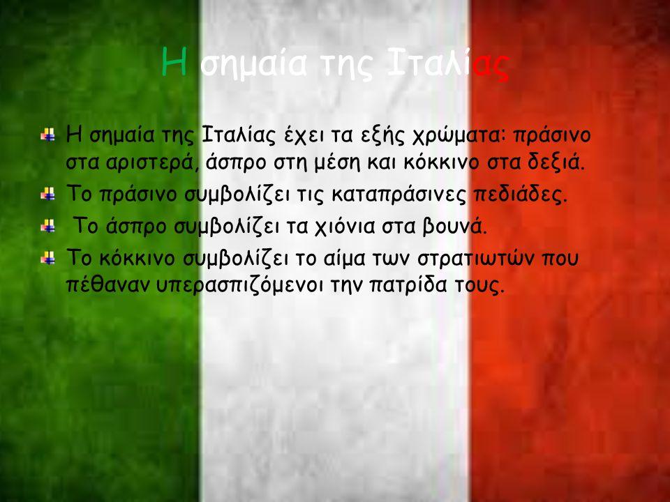 Η σημαία της Ιταλίας Η σημαία της Ιταλίας έχει τα εξής χρώματα: πράσινο στα αριστερά, άσπρο στη μέση και κόκκινο στα δεξιά. Το πράσινο συμβολίζει τις