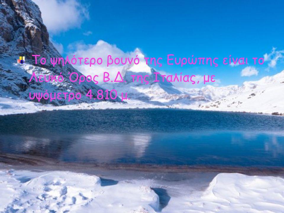 Το ψηλότερο βουνό της Ευρώπης είναι το Λευκό Όρος Β.Δ. της Ιταλίας, με υψόμετρο 4.810 μ.