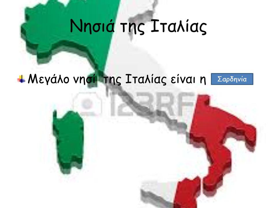 Νησιά της Ιταλίας Μεγάλο νησί της Ιταλίας είναι η Σαρδηνία