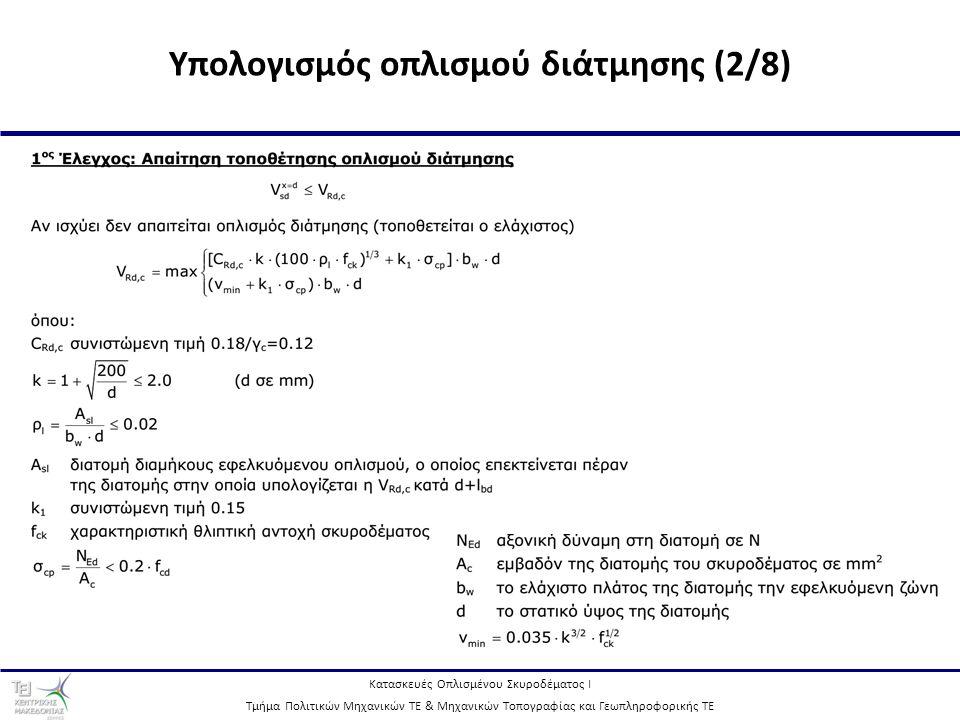 Κατασκευές Οπλισμένου Σκυροδέματος Ι Τμήμα Πολιτικών Μηχανικών ΤΕ & Μηχανικών Τοπογραφίας και Γεωπληροφορικής ΤΕ 23 Υπολογισμός οπλισμού διάτμησης (2/8)