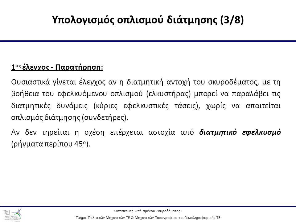 Κατασκευές Οπλισμένου Σκυροδέματος Ι Τμήμα Πολιτικών Μηχανικών ΤΕ & Μηχανικών Τοπογραφίας και Γεωπληροφορικής ΤΕ 24 Υπολογισμός οπλισμού διάτμησης (3/