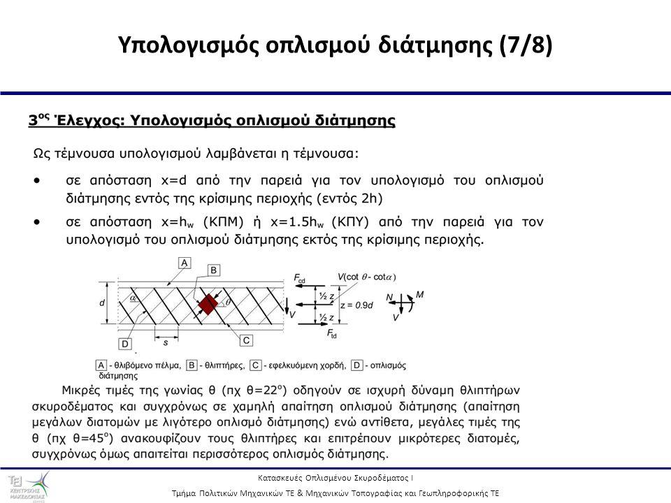 Κατασκευές Οπλισμένου Σκυροδέματος Ι Τμήμα Πολιτικών Μηχανικών ΤΕ & Μηχανικών Τοπογραφίας και Γεωπληροφορικής ΤΕ 28 Υπολογισμός οπλισμού διάτμησης (7/