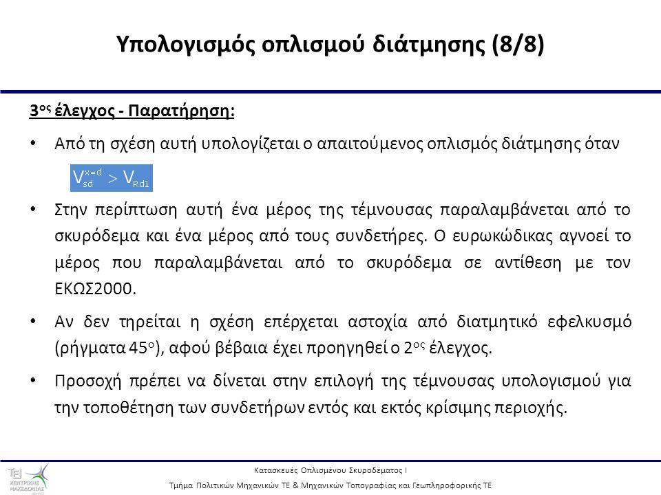 Κατασκευές Οπλισμένου Σκυροδέματος Ι Τμήμα Πολιτικών Μηχανικών ΤΕ & Μηχανικών Τοπογραφίας και Γεωπληροφορικής ΤΕ 29 Υπολογισμός οπλισμού διάτμησης (8/