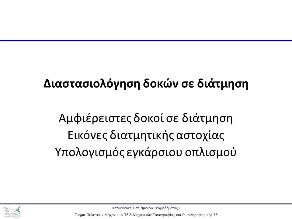 Κατασκευές Οπλισμένου Σκυροδέματος Ι Τμήμα Πολιτικών Μηχανικών ΤΕ & Μηχανικών Τοπογραφίας και Γεωπληροφορικής ΤΕ 5 1.Αμφιέρειστες δοκοί σε διάτμηση 2.Εικόνες διατμητικής αστοχίας 3.Υπολογισμός εγκάρσιου οπλισμού 4.Τυπικές εικόνες όπλισης δοκών Ο/Σ Περιεχόμενα ενότητας