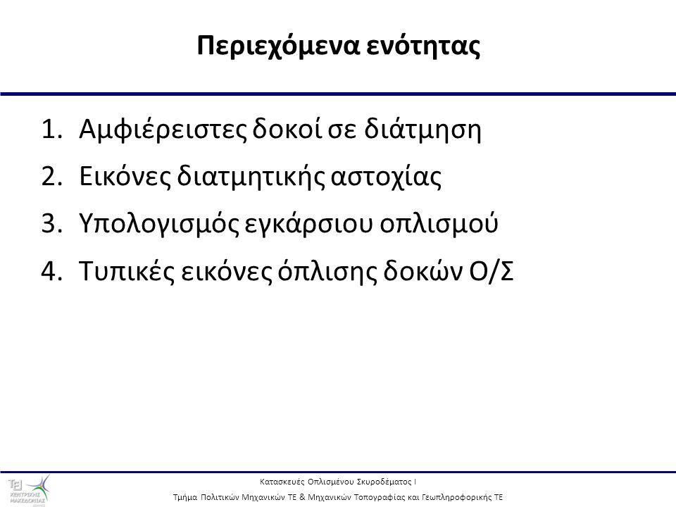 Κατασκευές Οπλισμένου Σκυροδέματος Ι Τμήμα Πολιτικών Μηχανικών ΤΕ & Μηχανικών Τοπογραφίας και Γεωπληροφορικής ΤΕ 6 Παρουσίαση της συμπεριφοράς των δοκών Ο/Σ σε διατμητικές καταπονήσεις και των πιθανών μορφών αστοχίας Υπολογισμός του απαιτούμενου οπλισμού διάτμησης σύμφωνα με τους EC2 & EC8 Παρουσίαση τυπικών εικόνων όπλισης δοκών Ο/Σ Σκοποί ενότητας