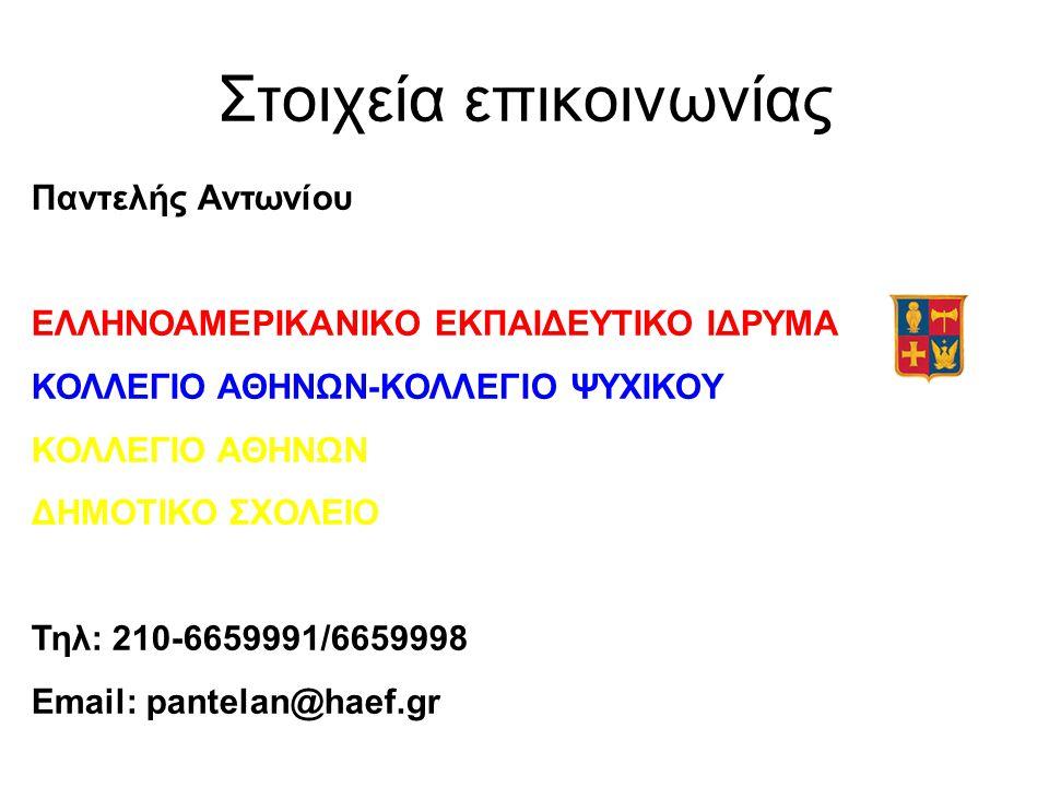 Στοιχεία επικοινωνίας Παντελής Αντωνίου ΕΛΛΗΝΟΑΜΕΡΙΚΑΝΙΚΟ ΕΚΠΑΙΔΕΥΤΙΚΟ ΙΔΡΥΜΑ ΚΟΛΛΕΓΙΟ ΑΘΗΝΩΝ-ΚΟΛΛΕΓΙΟ ΨΥΧΙΚΟΥ ΚΟΛΛΕΓΙΟ ΑΘΗΝΩΝ ΔΗΜΟΤΙΚΟ ΣΧΟΛΕΙΟ Τηλ: 2
