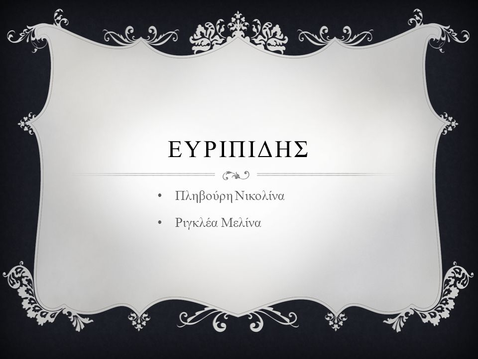 ΕΥΡΙΠΙΔΗΣ Πληβούρη Νικολίνα Ριγκλέα Μελίνα