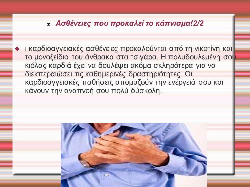  Ασθένειες που προκαλεί το κάπνισμα!2/2  ι καρδιοαγγειακές ασθένειες προκαλούνται από τη νικοτίνη και το μονοξείδιο του άνθρακα στα τσιγάρα.