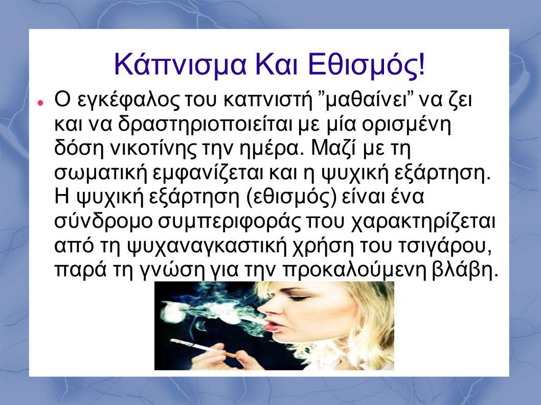 """Κάπνισμα Και Εθισμός! Ο εγκέφαλος του καπνιστή """"μαθαίνει"""" να ζει και να δραστηριοποιείται με μία ορισμένη δόση νικοτίνης την ημέρα. Μαζί με τη σωματικ"""