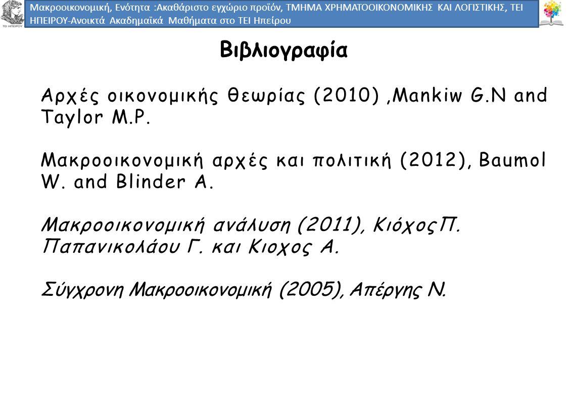 Χρηματοοικονομική των Επιχειρήσεων, Ενότητα : Βέλτιστη Κεφαλαιακή Δομή, ΤΜΗΜΑ ΧΡΗΜΑΤΟΟΙΚΟΝΟΜΙΚΉΣ ΚΑΙ ΛΟΓΙΣΤΙΚΗΣ, ΤΕΙ ΗΠΕΙΡΟΥ – Ανοικτά Ακαδημαϊκά Μαθήματα στο ΤΕΙ Ηπείρου Αρχές οικονομικής θεωρίας (2010),Mankiw G.N and Taylor M.P.