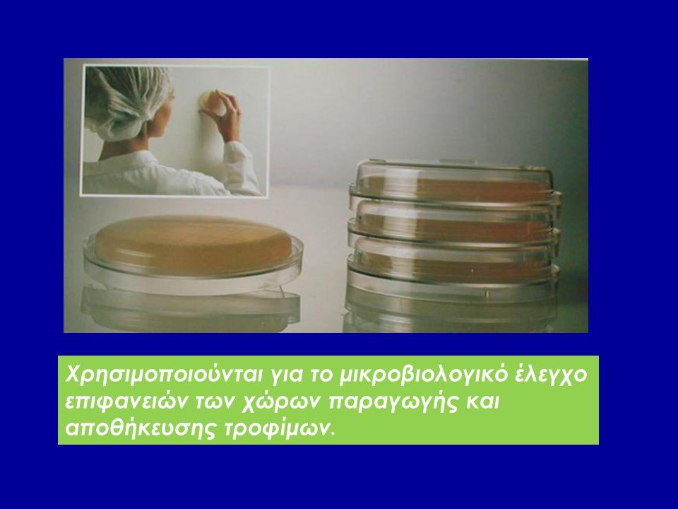 Χρησιμοποιούνται για το μικροβιολογικό έλεγχο επιφανειών των χώρων παραγωγής και αποθήκευσης τροφίμων.