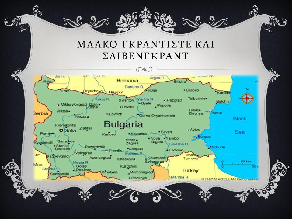 ΜΑΛΚΟ ΓΚΡΑΝΤΙΣΤΕ ΚΑΙ ΣΛΙΒΕΝΓ K ΡΑΝΤ