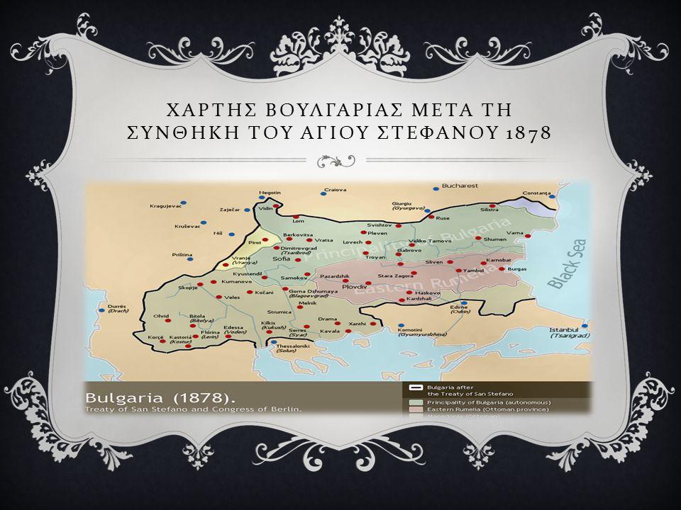ΧΑΡΤΗΣ ΒΟΥΛΓΑΡΙΑΣ ΜΕΤΑ ΤΗ ΣΥΝΘΗΚΗ ΤΟΥ ΑΓΙΟΥ ΣΤΕΦΑΝΟΥ 1878