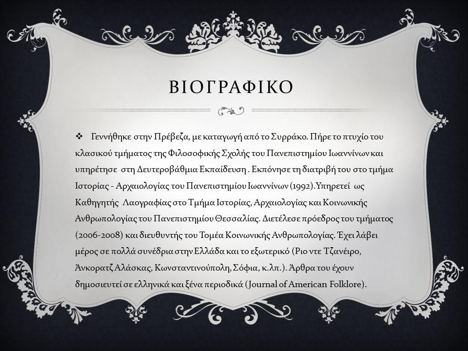 ΒΙΟΓΡΑΦΙΚΟ  Γεννήθηκε στην Πρέβεζα, με καταγωγή από το Συρράκο.