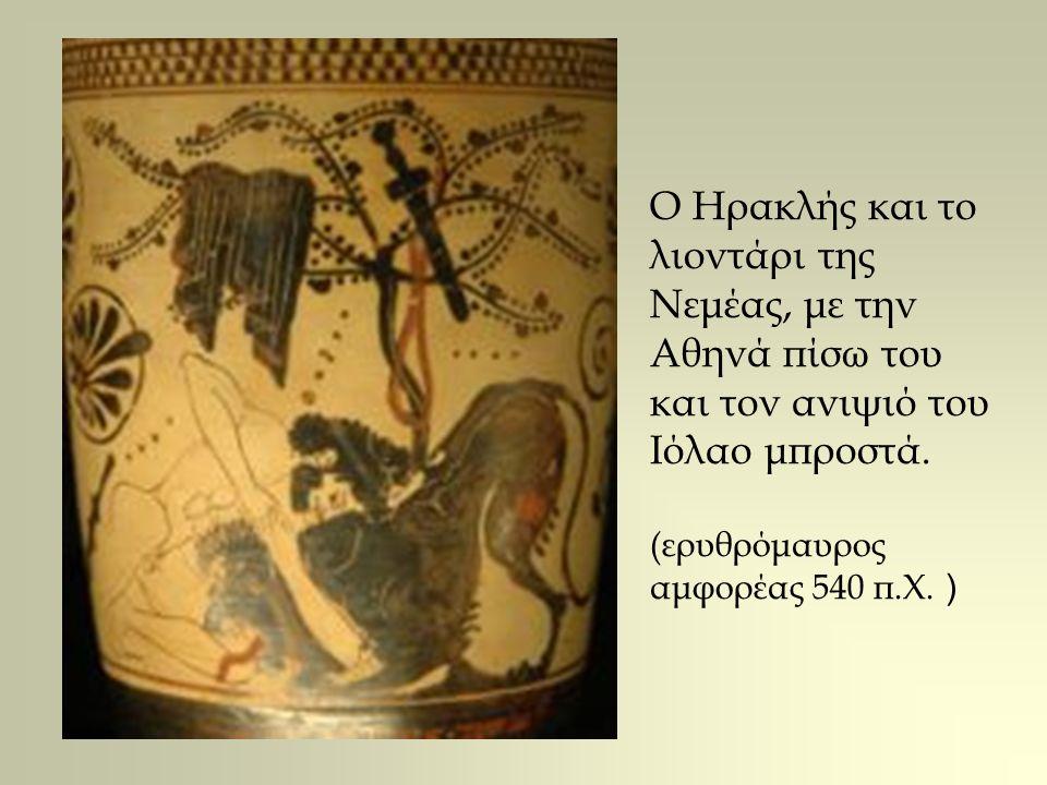 Ο Ηρακλής και το λιοντάρι της Νεμέας, με την Αθηνά πίσω του και τον ανιψιό του Ιόλαο μπροστά. (ερυθρόμαυρος αμφορέας 540 π.Χ. )