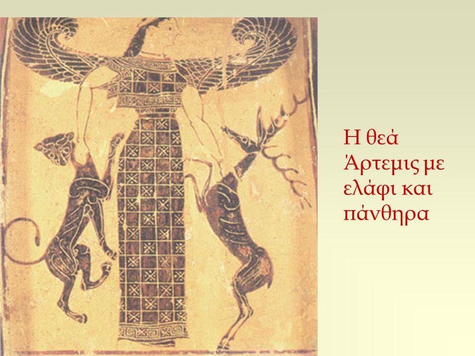 Η θεά Άρτεμις με ελάφι και πάνθηρα