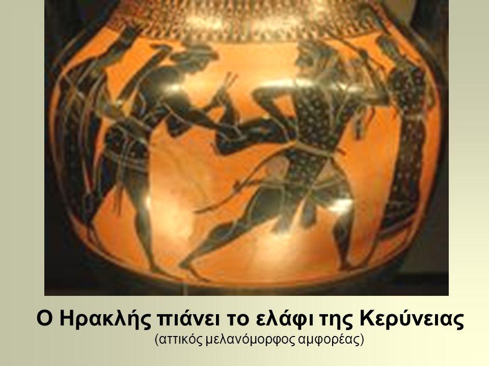Ο Ηρακλής πιάνει το ελάφι της Κερύνειας (αττικός μελανόμορφος αμφορέας)