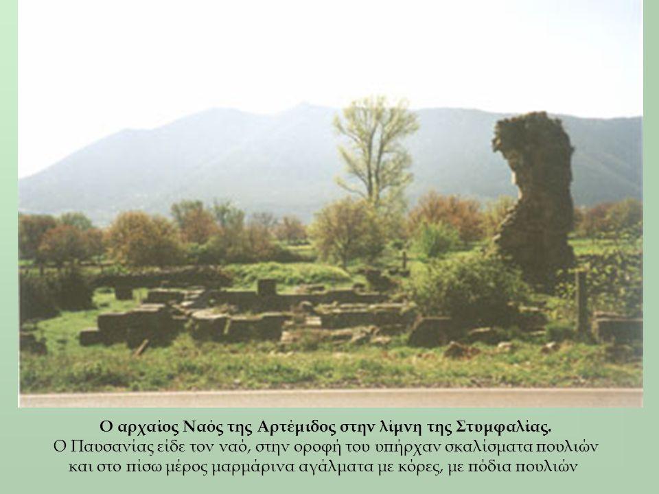 Ο αρχαίος Ναός της Αρτέμιδος στην λίμνη της Στυμφαλίας. Ο Παυσανίας είδε τον ναό, στην οροφή του υπήρχαν σκαλίσματα πουλιών και στο πίσω μέρος μαρμάρι