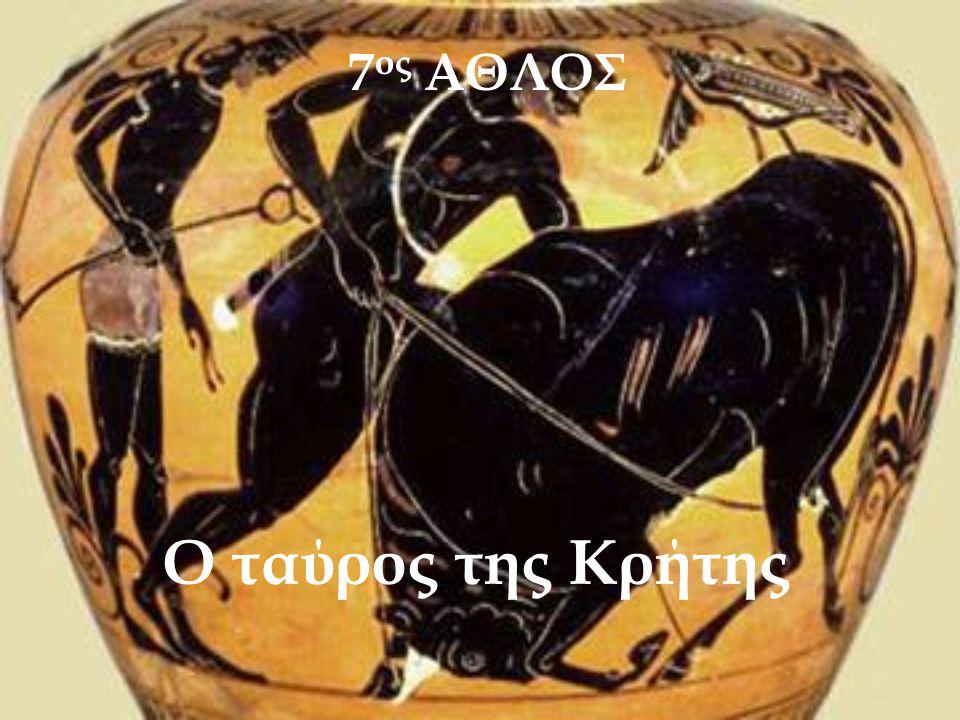 7 ος ΑΘΛΟΣ Ο ταύρος της Κρήτης