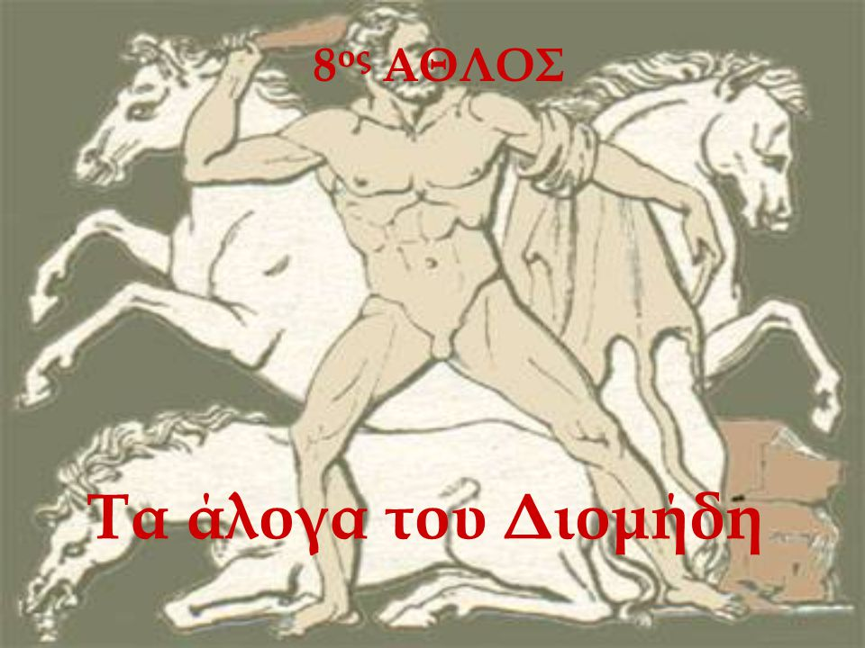 8 ος ΑΘΛΟΣ Τα άλογα του Διομήδη