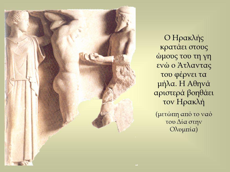 Ο Ηρακλής κρατάει στους ώμους του τη γη ενώ ο Άτλαντας του φέρνει τα μήλα. Η Αθηνά αριστερά βοηθάει τον Ηρακλή (μετώπη από το ναό του Δία στην Ολυμπία