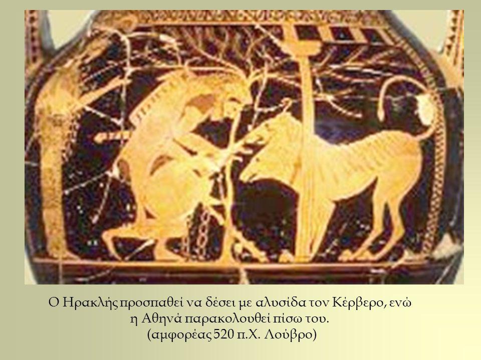 Ο Ηρακλής προσπαθεί να δέσει με αλυσίδα τον Κέρβερο, ενώ η Αθηνά παρακολουθεί πίσω του. (αμφορέας 520 π.Χ. Λούβρο)