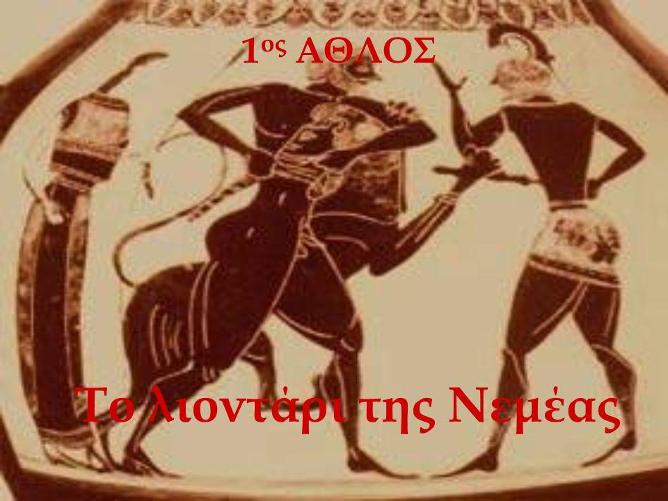 Το λιοντάρι της Νεμέας 1 ος ΑΘΛΟΣ
