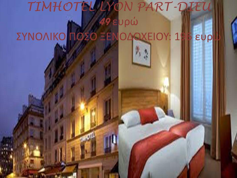 TIMHOTEL LYON PART-DIEU 49 ευρώ ΣΥΝΟΛΙΚΟ ΠΟΣΟ ΞΕΝΟΔΟΧΕΙΟΥ: 196 ευρώ