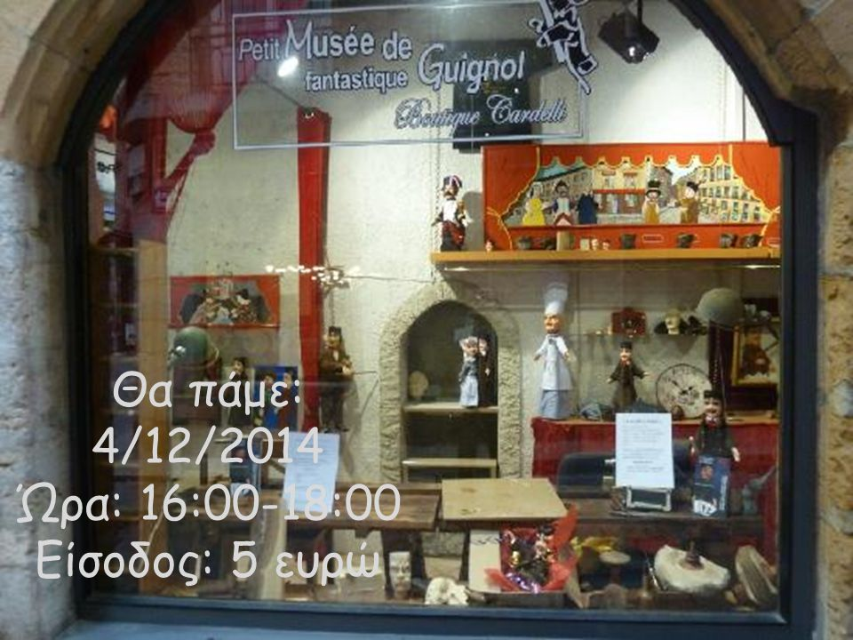 Θα πάμε: 4/12/2014 Ώρα: 16:00-18:00 Είσοδος: 5 ευρώ