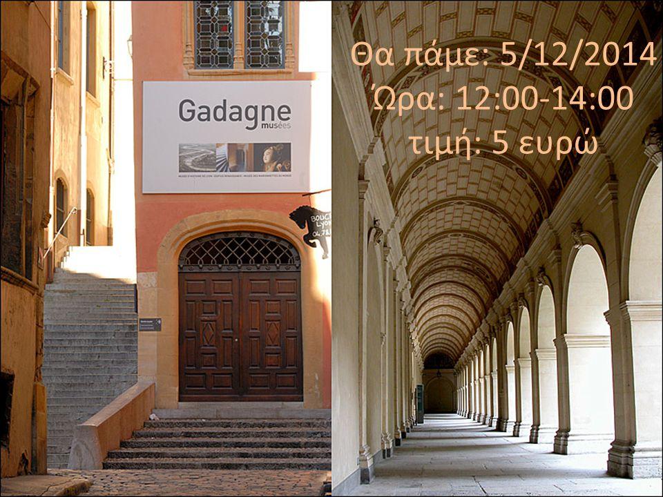Θα πάμε: 5/12/2014 Ώρα: 12:00-14:00 τιμή: 5 ευρώ